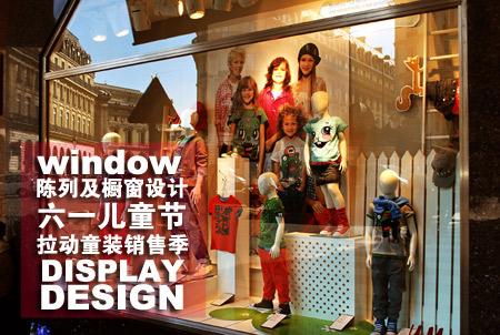 六一儿童节陈列及橱窗设计:拉动童装销售季