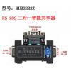 HUB2232ZRS-232二对一智能共享器无须外接电源