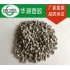 灰白色聚丙烯PP再生料    价格实惠!!质量稳定