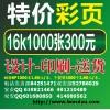 瑞思凯图文快印店24小时服务图文快印店13031010062