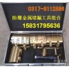 石油标配防爆Ex-ASZH19铜质堵漏工具组合云南