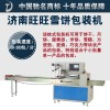 济南旺旺雪饼包装机 特制可调式制袋器操作简便