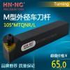 海纳CNC数控外圆仿形车刀杆MTQNL2020K16