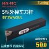 海纳95度数控可转位外圆车刀杆SWACL101OE04