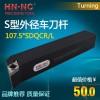 海纳107.5度数控外径车刀杆SDQCR3232P11