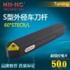海纳60度数控外圆倒角刀杆STECR1616H11