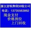 杭州机床车床设备回收