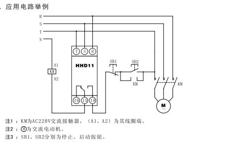 欣灵保护器hhd11-b相序断相三相不平衡保护继电器