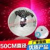 50CM婚庆镜面球反射球舞台玻璃球酒吧灯舞台灯光水晶魔球灯