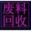 深圳高价回收废旧导光板PS板