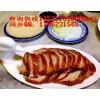 老北京吊炉烤鸭加盟VS北京烤鸭制作流程SK烤鸭配方