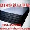 深圳电工纯铁板