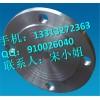 供应GB9112碳钢钢制管法兰,盲板法兰