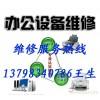 深圳福永电脑维修服务,企业电脑包月维护