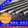 永穗牌8k面不锈钢管材加工,镜面不锈钢圆管抛光处理厂