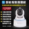 珠海中山无线摄像头远程摄像头WIFI摄像头商铺专用