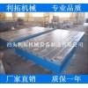 厂家直销高精度铸铁平台铸铁平板强度大价格从优