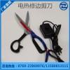 供应可调温电热剪刀织带电热剪修边剪电热服装剪刀