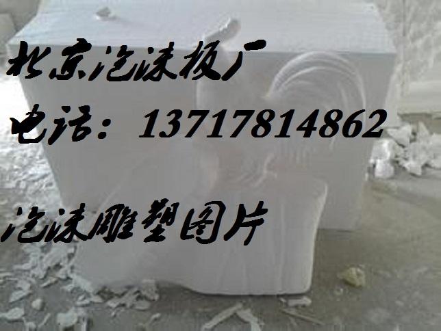 泡沫雕刻图片001