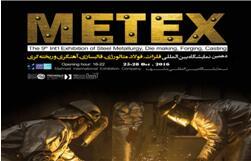 2016年伊朗国际冶金展铸造展钢铁展
