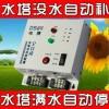 全自动水位控制器水泵水塔水井液位控制器液位继电器