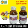 C81犬人工授精狗精子稀释保护营养液狗繁育