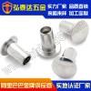 铆钉厂家供应不锈钢铆钉铜铆钉铝铆钉铁铆钉