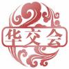 2017年上海华交会