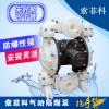 北京塑料气动隔膜泵索菲科气动泵用过的还想用