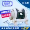 推荐索菲科气动泵不锈钢气动隔膜泵厂家实力品牌
