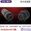 CONXALL防水圆环连接器/航空插头-【深圳思大】