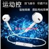 外贸s6跑步无线运动蓝牙耳机入耳式立体声4.1一拖二苹果