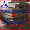 西南铝6061国标环保铝板优质铝板生产厂家