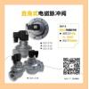 除尘电磁脉冲阀DCF-Z-40直角式1.5寸清灰系统专用