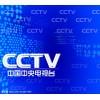cctv广告投放价格表