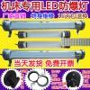 LED数控机床工作灯(专用支架、360度旋转支架)