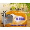 全自动豆腐生产线-豆腐加工设备