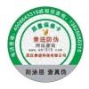 安徽滁州热销年货防伪标签设计合格证印刷包邮