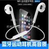 爆款S6-1蓝牙耳机运动跑步无线蓝牙耳机耳挂式面条全系列工