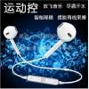厂家直销蓝牙耳机s6无线4.1入耳式耳机立体声双耳塞式运动