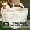 厂家直销白色吊装方形吨袋集装袋吨包袋产地货源定制