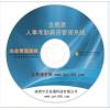 深圳人事考勤薪资工资管理系统软件网络版