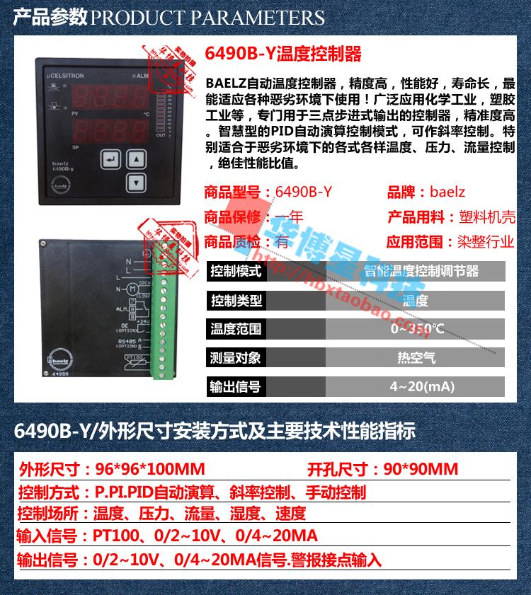 6490B产品参数
