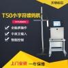 郑州喷码机濮阳喷码机厂家天明标识T50小字符喷码机