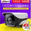 大华130万网络监控摄像机带POE监控摄像头