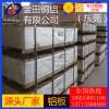 2011铝板6061国标铝板5051铝板7075铝板
