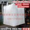 永固柔性集装袋吨袋太空袋吨包袋钢球钢丸金属煤炭袋小型号吨袋