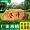 英德黄蜡石园林造景石刻字石