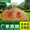 深圳校园文化石刻字景观石广东黄石