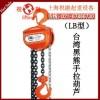 台湾黑熊手拉葫芦|黑熊环链手拉葫芦|质量保证